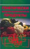 Лавров И.Е. - Генетически модифицированные продукты' обложка книги