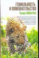 Ломброзо Чезаре - Гениальность и помешательство' обложка книги