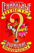 Таттерсолл Грэм - Гениальные ответы на дурацкие вопросы' обложка книги