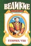 Генрих VIII. Казнь Есенков В.Н.