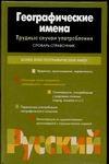 Левашов Е.А. - Географические имена. Трудные случаи употребления' обложка книги