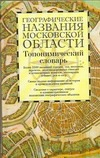 Топонимические словари