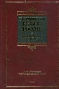 Географические названия России