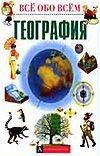 Торчинская М.О. - География' обложка книги