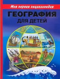 География для детей Томилин А.Н.