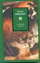 Нейсбит Д. - География мысли' обложка книги
