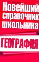 Майорова Т.С. - География. Новейший справочник школьника' обложка книги