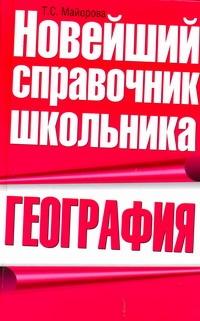География. Новейший справочник школьника Майорова Т.С.