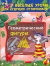 Геометрические фигуры Дмитриева В.Г.