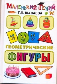 Шалаева Г.П. - Геометрические фигуры обложка книги