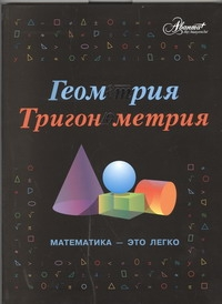 Геометрия, тригонометрия Литвинович Е.А.