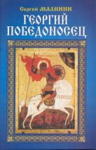 Малинин С. - Георгий Победоносец' обложка книги