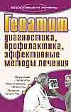 Романова Е.А. - Гепатит. Диагностика, профилактика, эффективные методы лечения' обложка книги