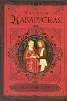 Маргарита Наваррская - Гептамерон' обложка книги