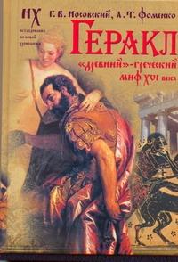 """Геракл. """"Древне""""-греческий миф XVI века Носовский Г.В."""