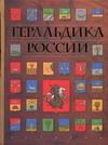 Борисов И.В. - Геральдика  России' обложка книги