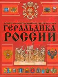 Мерников А.Г. - Геральдика России обложка книги