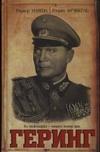Манвэл Р. - Геринг' обложка книги