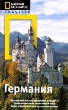 Айвори М. - Германия' обложка книги