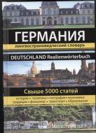 Муравлева Н.В. - Германия. Лингвострановедческий словарь' обложка книги