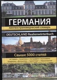 Германия. Лингвострановедческий словарь Муравлева Н.В.