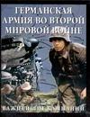 Бишоп К. - Германская армия во Второй мировой войне. Важнейшие кампании' обложка книги
