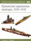 Уильямсон Г. - Германские карманные линкоры, 1939-1945' обложка книги