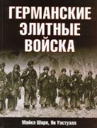 Шарп Майкл - Германские элитные войска' обложка книги