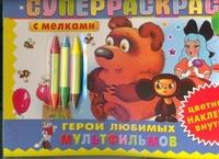 Курчевская М.В. - Герои любимых мульфильмов обложка книги