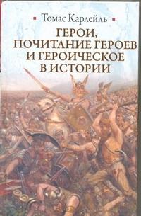 Герои, почитание героев и героическое в истории Карлейль Томас