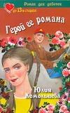 Комольцева Ю.В. - Герой ее романа' обложка книги