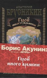 Акунин/Брусникин(супер)