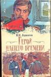 Герой нашего времени Лермонтов М. Ю.