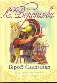 Воронкова В. В. - Герой Саламина обложка книги