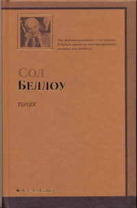 Беллоу С. - Герцог обложка книги