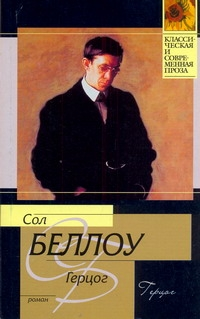 Герцог Беллоу С.
