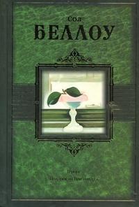 Беллоу С. - Герцог. Подарок от Гумбольдта обложка книги