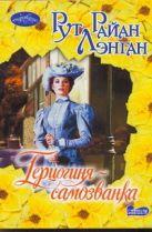 Лэнган Р.Р. - Герцогиня - самозванка' обложка книги