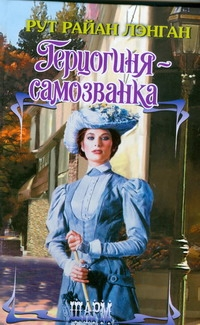 Лэнган Р.Р. - Герцогиня - самозванка обложка книги