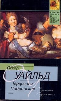 Герцогиня Падуанская Уайльд О.