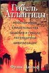 Джозеф Ф. - Гибель Атлантиды' обложка книги