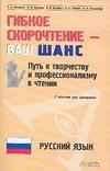 Мышкина Н.Л. - Гибкое скорочтение - ваш шанс. Русский язык' обложка книги
