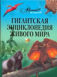 Гигантская энциклопедия живого мира Касаткина Ю.Н.