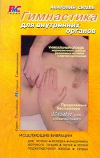 Гимнастика для внутренних органов - фото 1