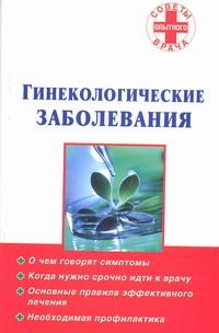 Гинекологические заболевания Смирнова С.Д.