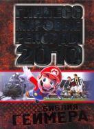 Глендэй К. - Гиннес. Мировые рекорды 2010. Библия геймера' обложка книги