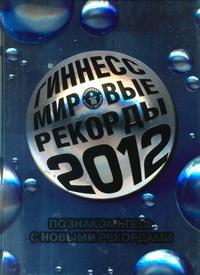 Гиннесс. Мировые рекорды 2012 Павлова И.В.