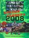 Глендэй К. - Гиннесс. Мировые рекорды. Библия геймера 2008' обложка книги
