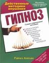 Коплан Рэйчел - Гипноз. Действенные методики внушения' обложка книги