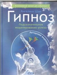 Шам А.Н. - Гипноз. Подсознательное моделирование успеха + DVD обложка книги